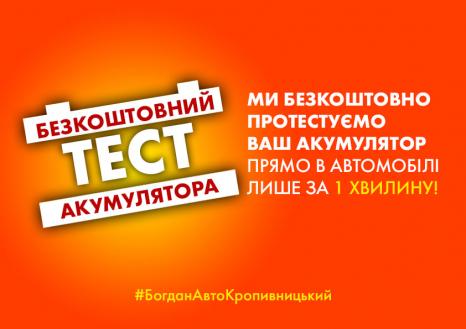 Спецпропозиції Богдан-Авто Кіровоград | Фрунзе-Авто - фото 7