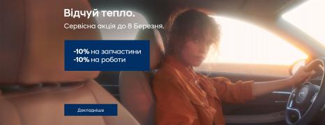 Спецпропозиції Hyundai у Харкові від Фрунзе-Авто   Фрунзе-Авто - фото 9