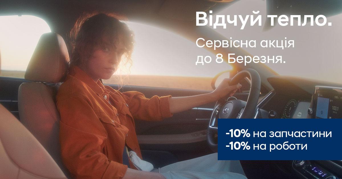 Спецпропозиції Арія Моторс   Фрунзе-Авто - фото 8