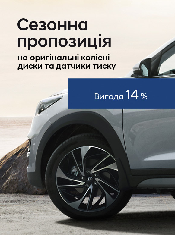 Спецпропозиції Арія Моторс   Фрунзе-Авто - фото 6