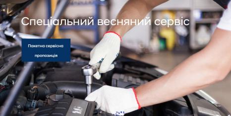 Спецпропозиції Автомир | Фрунзе-Авто - фото 34