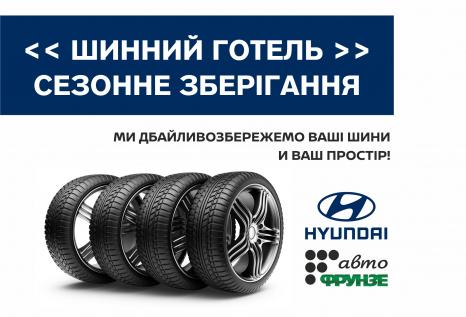 Спецпропозиції Hyundai у Харкові від Фрунзе-Авто   Фрунзе-Авто - фото 10